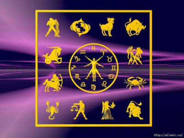 гороскоп зодиак (700x525, 205Kb)