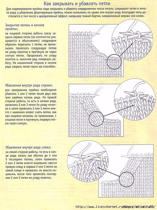 вязание петли- (521x695, 350Kb)