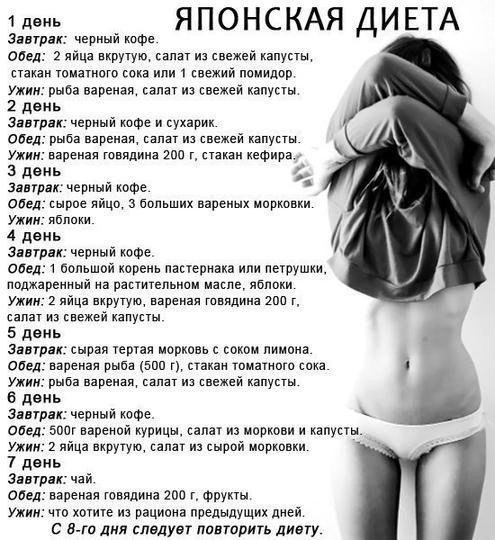 1376291227_yaponskaya_dieta (495x540, 75Kb)