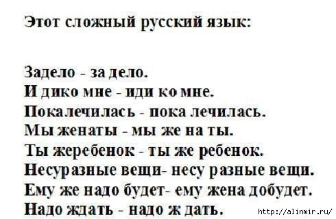 1378145953_russkiy_yazuyk (490x320, 73Kb)