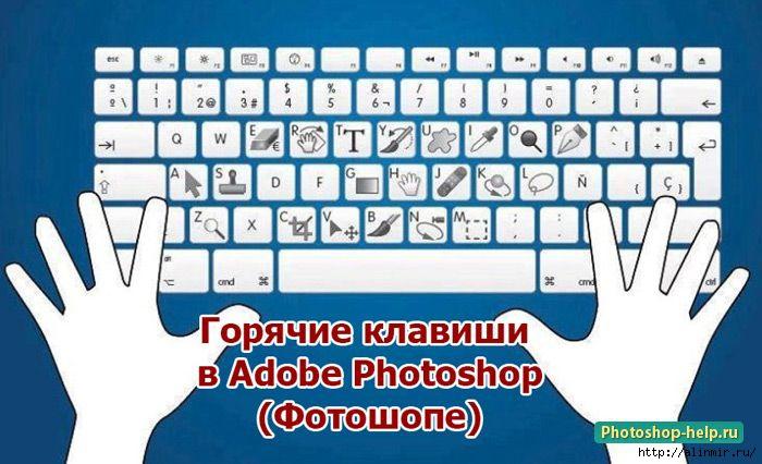 1381943600_fotoshop_klavishi (700x426, 169Kb)