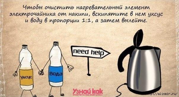 1383497071_chaynik_chistim_kartinka_sovet (604x330, 134Kb)