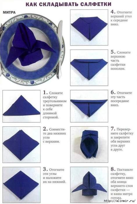 Складываем салфетки1 (471x699, 141Kb)