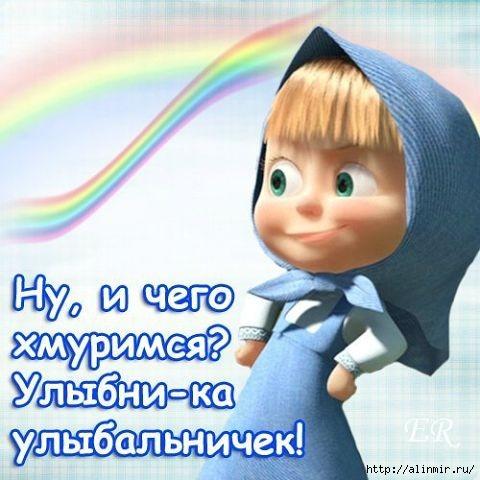 5283370_ylibka_Masha (480x480, 118Kb)