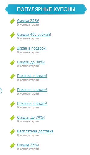 популярные купоны (299x516, 15Kb)