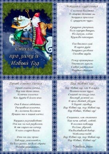 стихи зима7 (353x500, 159Kb)