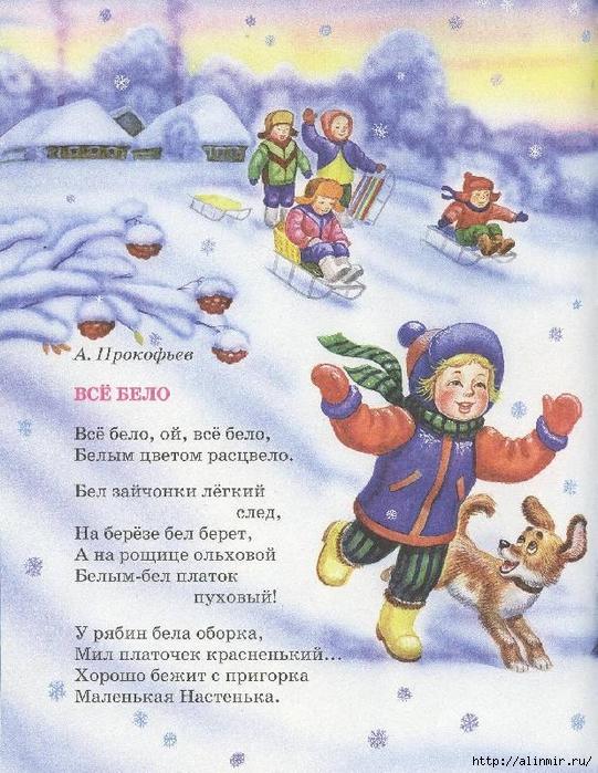 стихи зима3 (541x700, 353Kb)