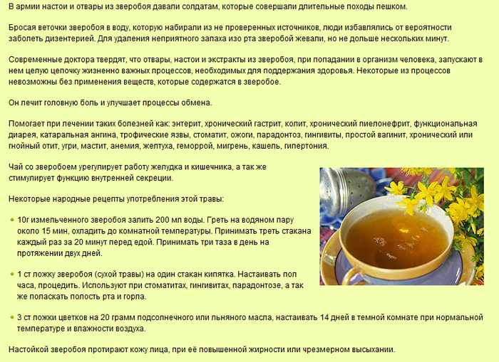1389018006_zveroboy_poleznoe (700x509, 347Kb)