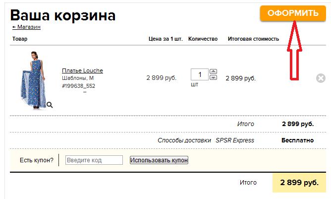 1389356187_kuponuy_oformit_ (668x401, 28Kb)