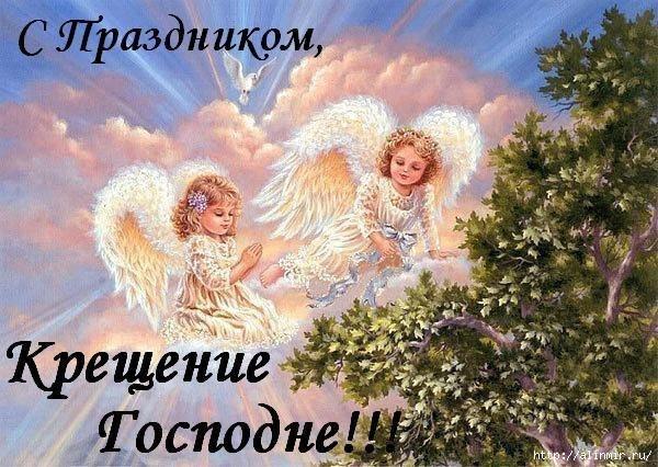 1389984725_s_krescheniem (600x426, 201Kb)