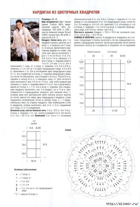 Кардиган из цветочных квадратов2 (473x700, 203Kb)