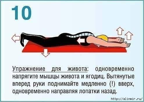 Как исправить осанку упражнения10 (495x350, 72Kb)
