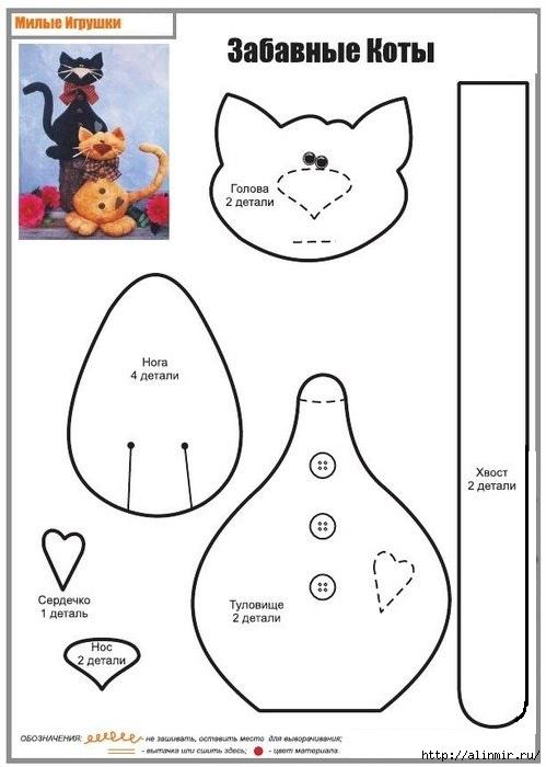 игрушки забавные коты выкройки