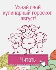 5283370_posyda_goroskop (194x242, 41Kb)