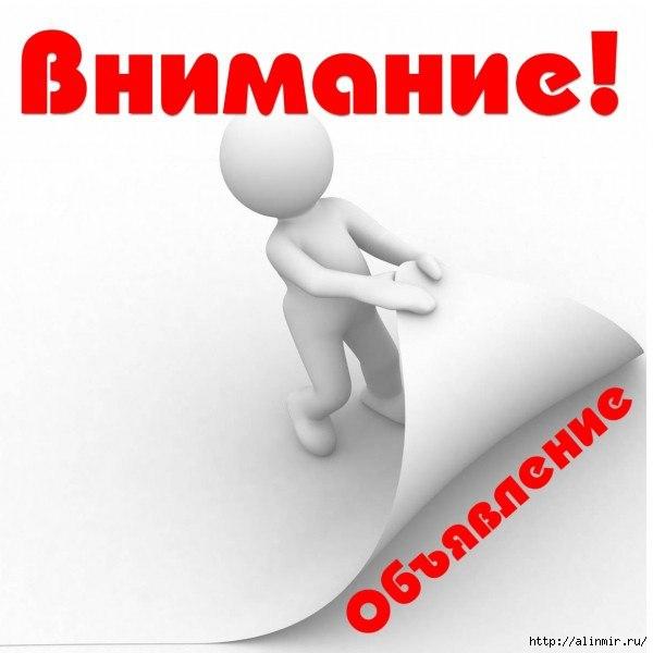 5283370_obyavlenie (600x600, 103Kb)
