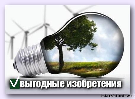 5283370_vigodnie_izobreteniya (456x334, 77Kb)