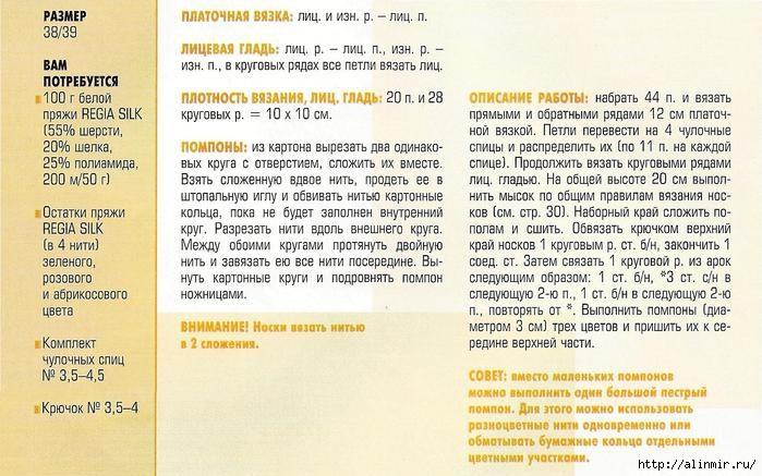 5283370_tapochki_nosochki__1 (699x437, 210Kb)