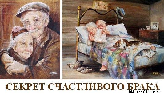 5283370_Sekret_schastlivogo_braka (533x309, 119Kb)
