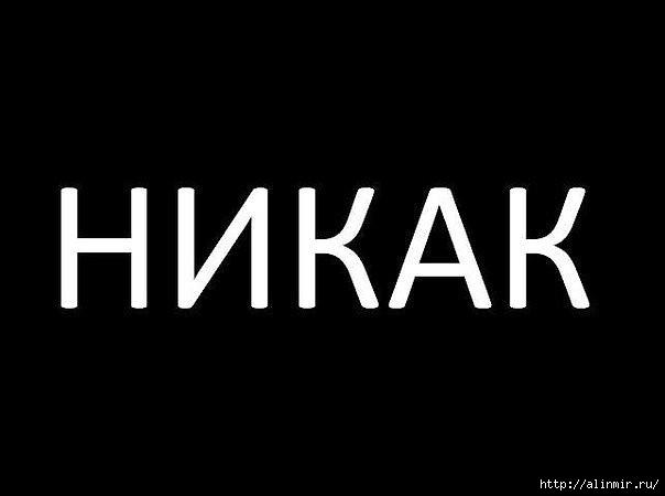 5283370_nikak (604x450, 31Kb)