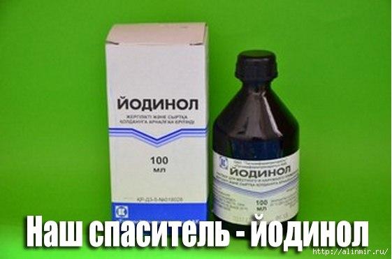 5283370_iodinol (561x371, 84Kb)