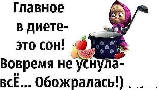 5283370_dieta_mashka (604x343, 90Kb)