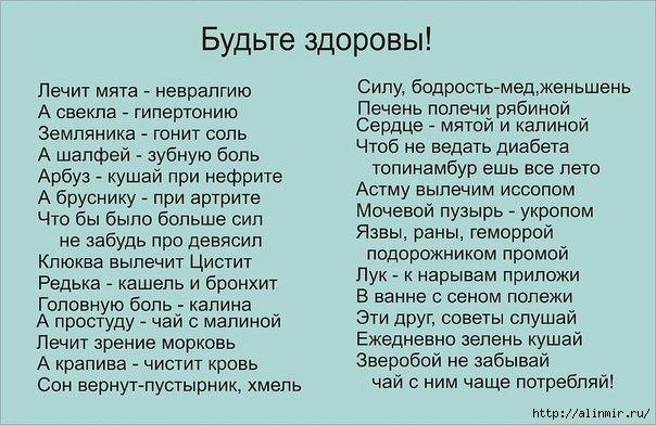 5283370_zdorove_stihi_recepti (604x392, 170Kb)