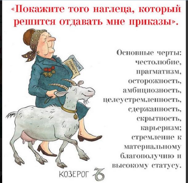 козерог в старости (610x596, 437Kb)