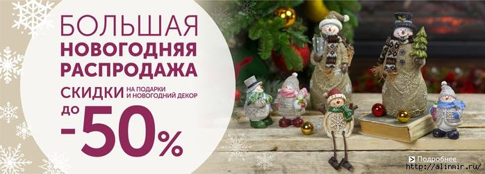 5283370_rasprodaja_na_novii_god (700x250, 159Kb)
