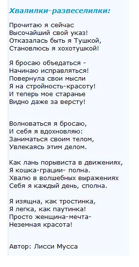 5283370_hvalilki (286x550, 16Kb)