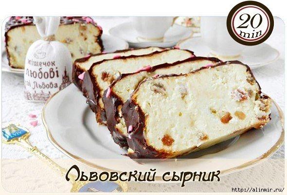 5283370_Lvovskii_sirnik (590x401, 149Kb)