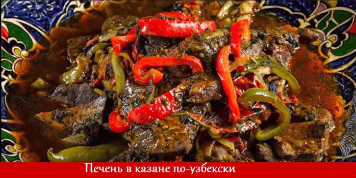 «Просто печень», в казане, по-узбекски!