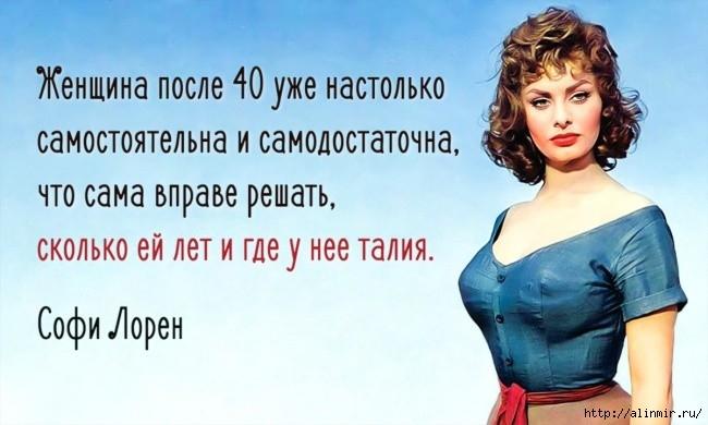 5283370_sofi_za_40 (650x390, 146Kb)