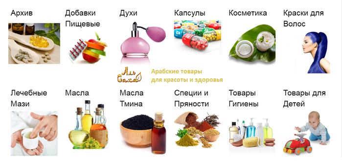 5283370_vostochnii_magazin (700x337, 196Kb)
