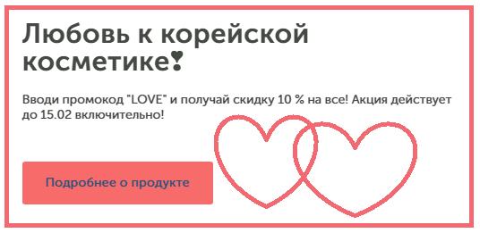 5283370_koreiskaya_kosmetika (536x261, 18Kb)