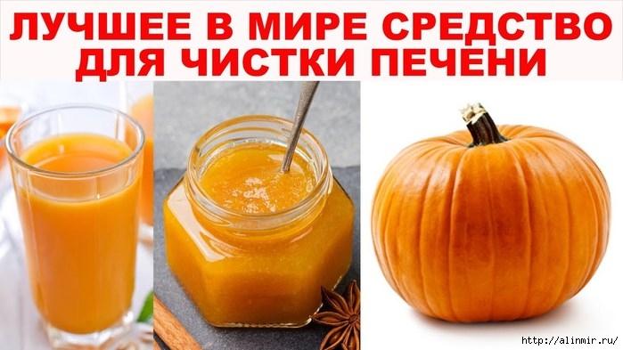 Med_i_tikva__obnovlyaut_pechen (700x393, 165Kb)
