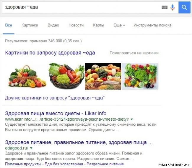 5283370_10_sposobov_poiska_v_Google_2 (650x571, 200Kb)