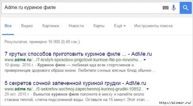 5283370_10_sposobov_poiska_v_Google_3 (650x358, 121Kb)