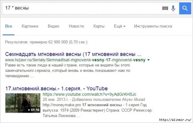 5283370_10_sposobov_poiska_v_Google_4 (650x416, 134Kb)