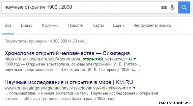 5283370_10_sposobov_poiska_v_Google_6 (650x358, 120Kb)