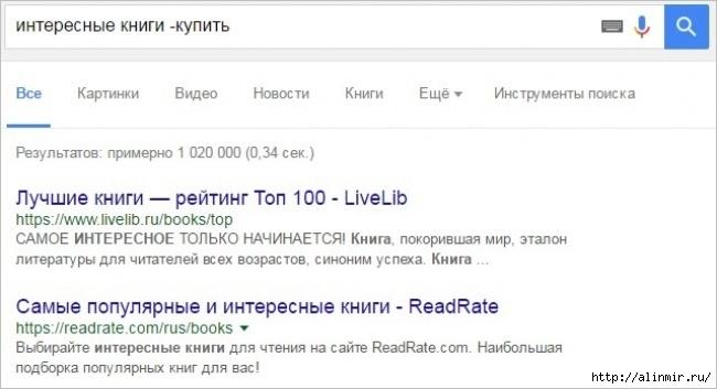5283370_10_sposobov_poiska_v_Google_10 (650x353, 101Kb)