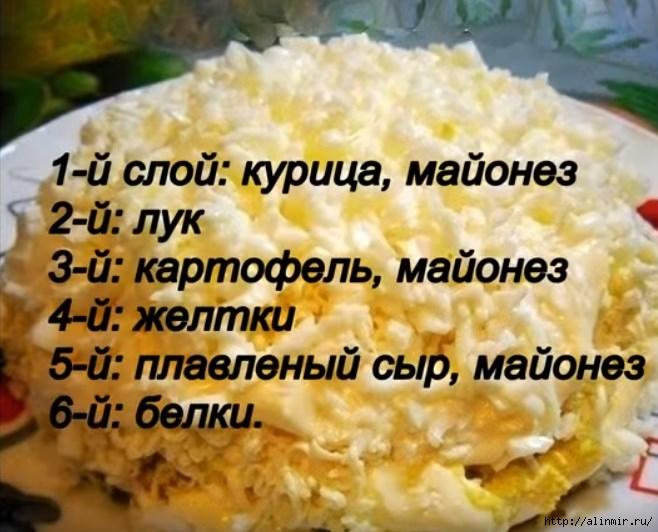 5283370_salata_Nevesta_1 (658x532, 205Kb)