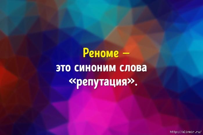 Makeword.ru для поиска синонимов